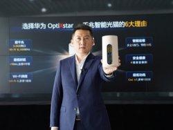 华为发布OptiXstar千兆智能光猫产品
