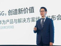 """华为5G大阅兵!加速中国""""新基建"""""""