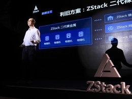 加速新基建 ZStack发布健壮F.T.+新裸金属两大新品