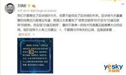 沉默3个月 快播王欣再度发声:不能低估区块链的未来